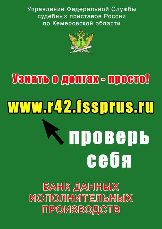 сайт исполнительных производств кемеровской области Детские стихи --Басни